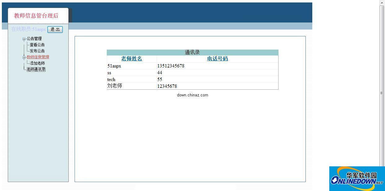 教师信息管理系统asp.net源码 PC版