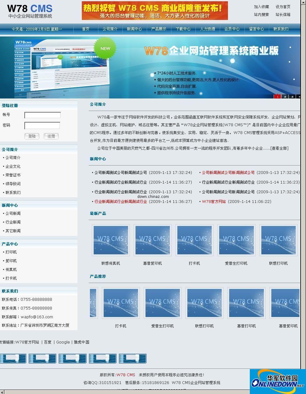 W78CMS asp 企业网站管理系统简体中文版 PC版