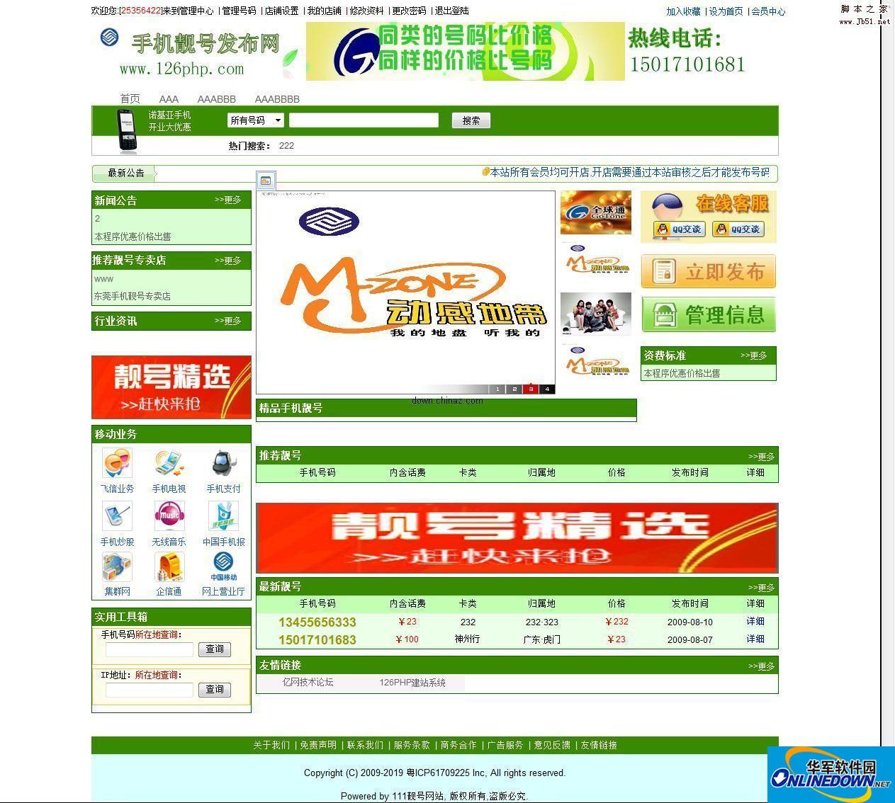 php手机靓号发布网站管理程序