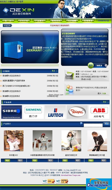 武汉德信购物网asp.net源码 PC版