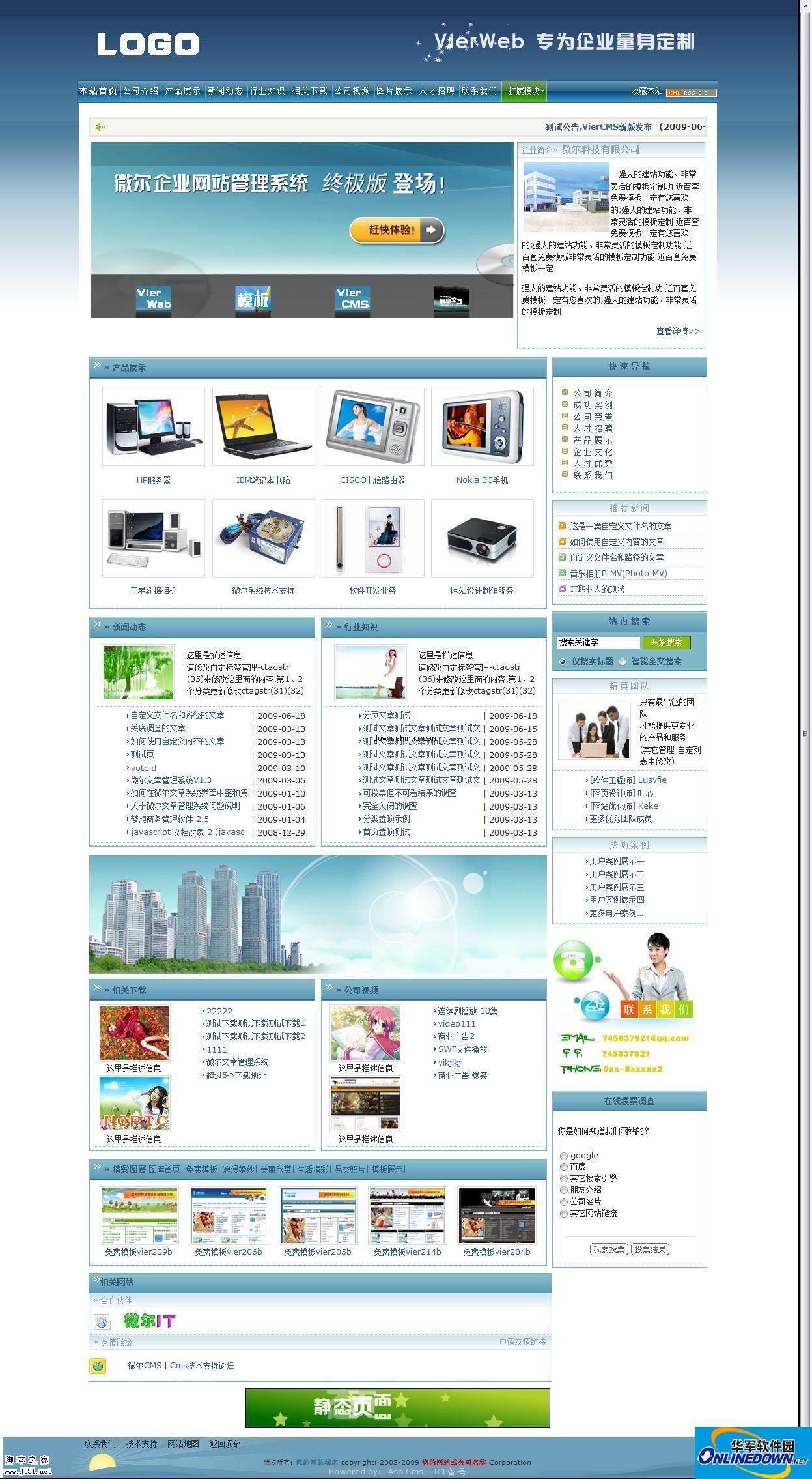 微尔asp企业网站管理系统