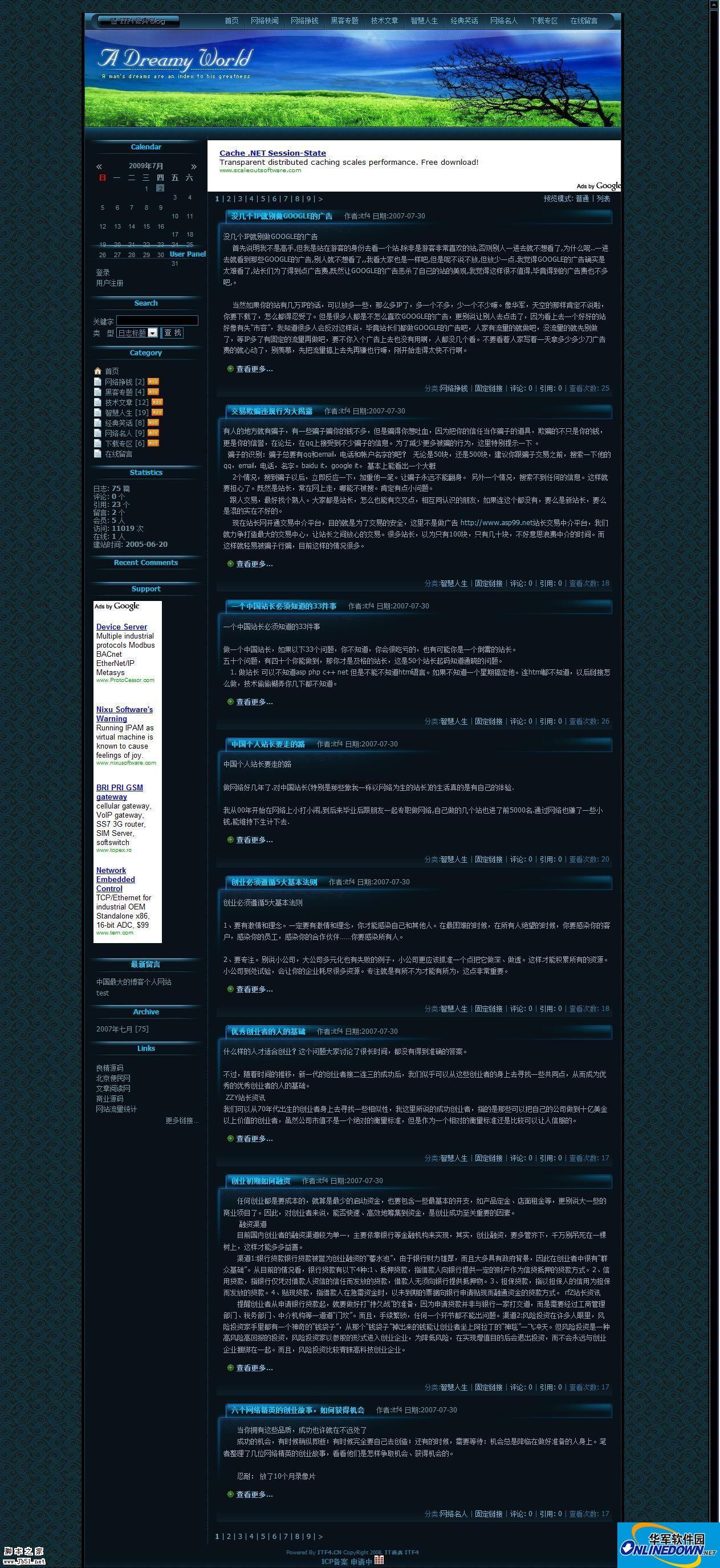 asp 24个风格的ITF4博客程序 build 090704