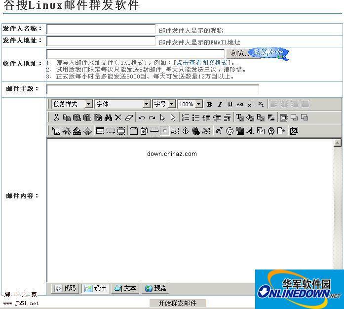 php 谷搜Linux邮件群发系统
