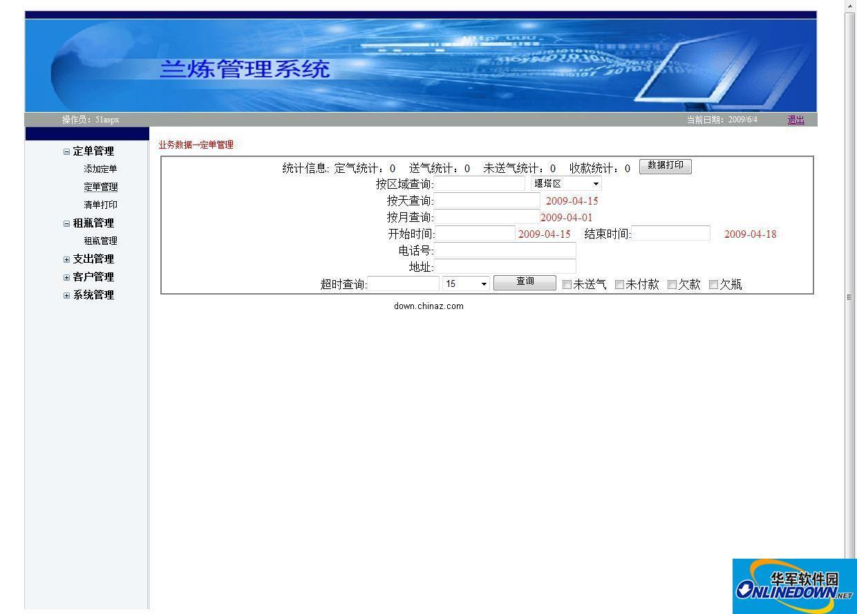 兰炼液化气管理系统asp.net源码 PC版