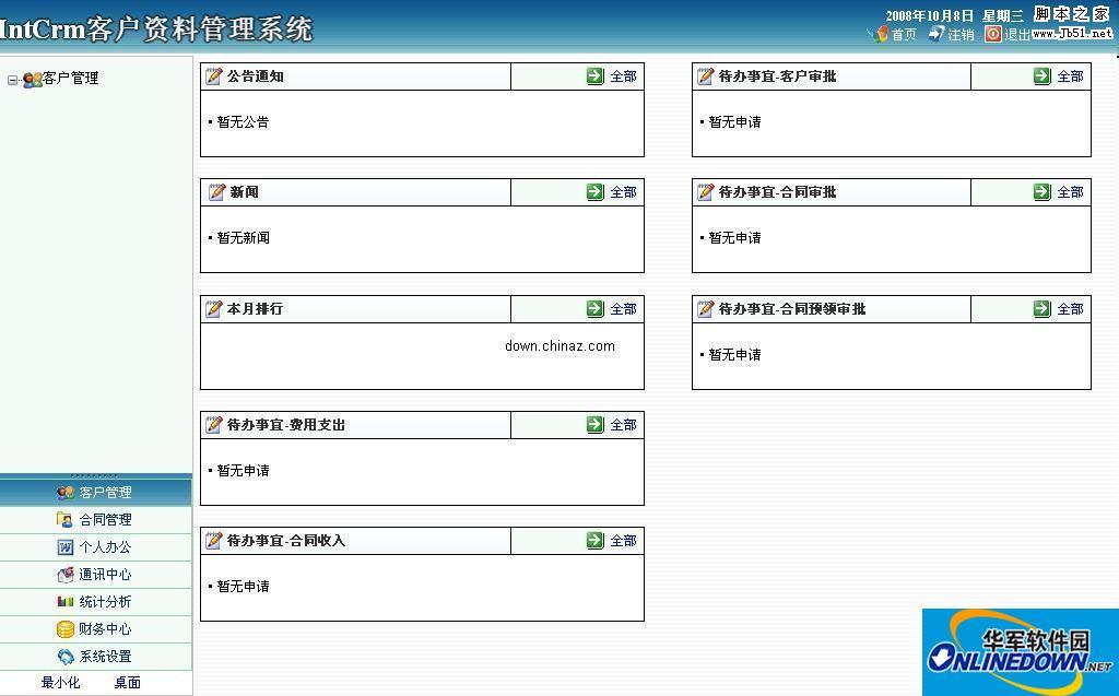 IntCrm 客户资料管理系统asp.net版 PC版