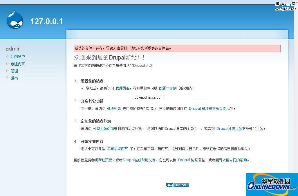 php 内容管理系统 Drupal PC版