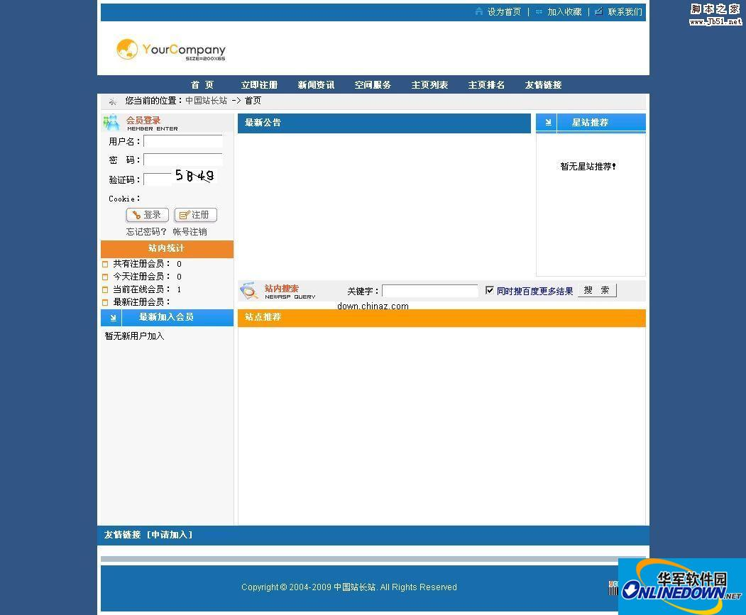 asp 九酷网络个人主页空间管理系统 PC版