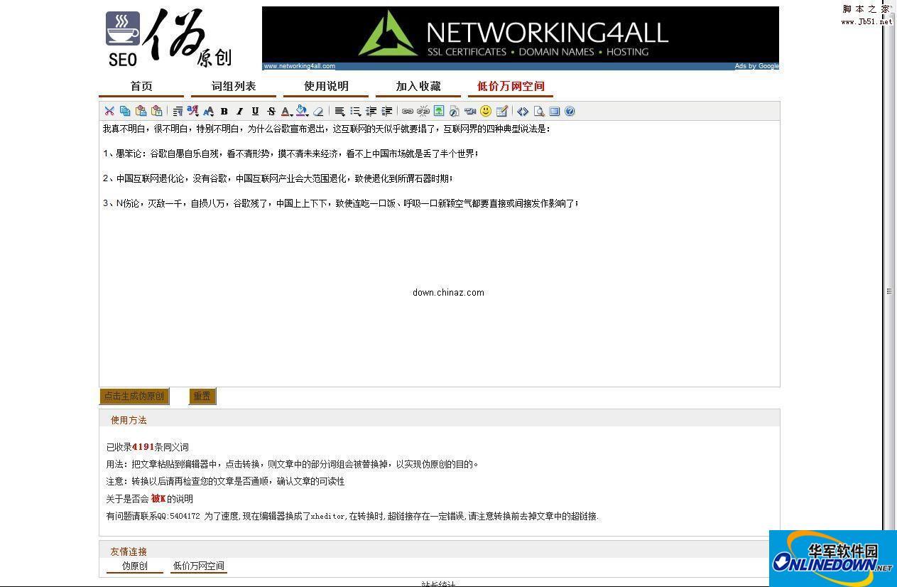 在线伪原创程序php版 PC版