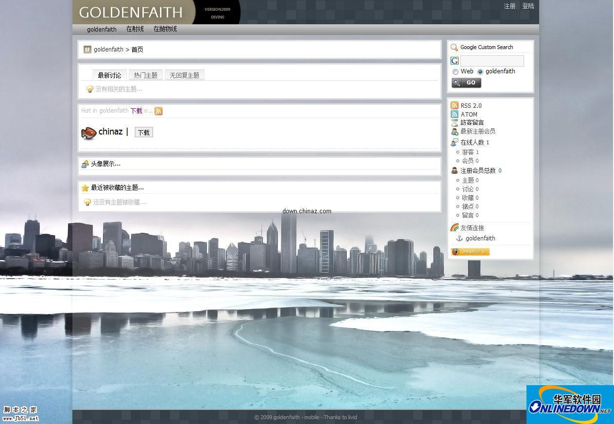 PHP社区论坛源码 project goldenfaith PC版