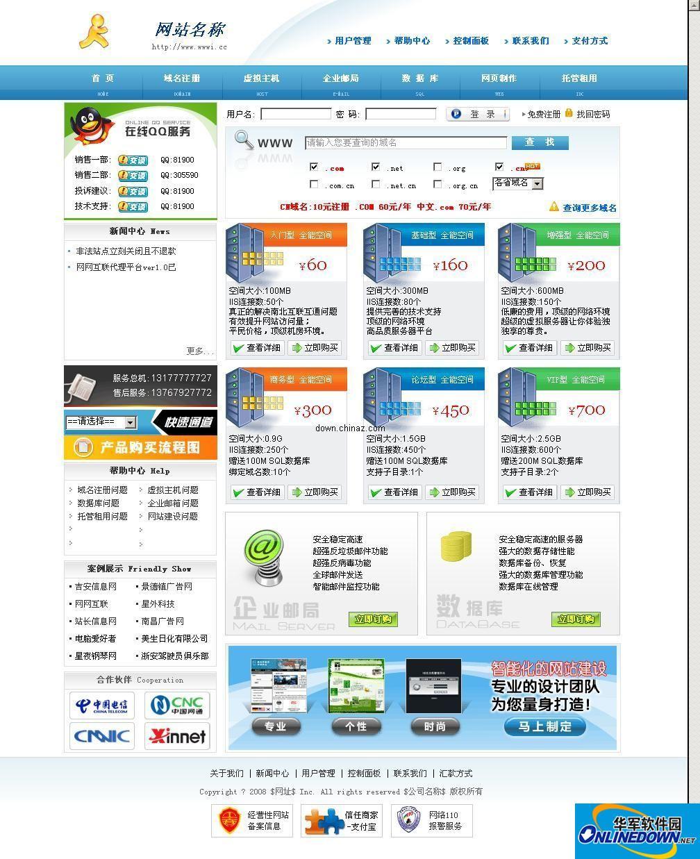 asp 域名虚拟主机管理系统