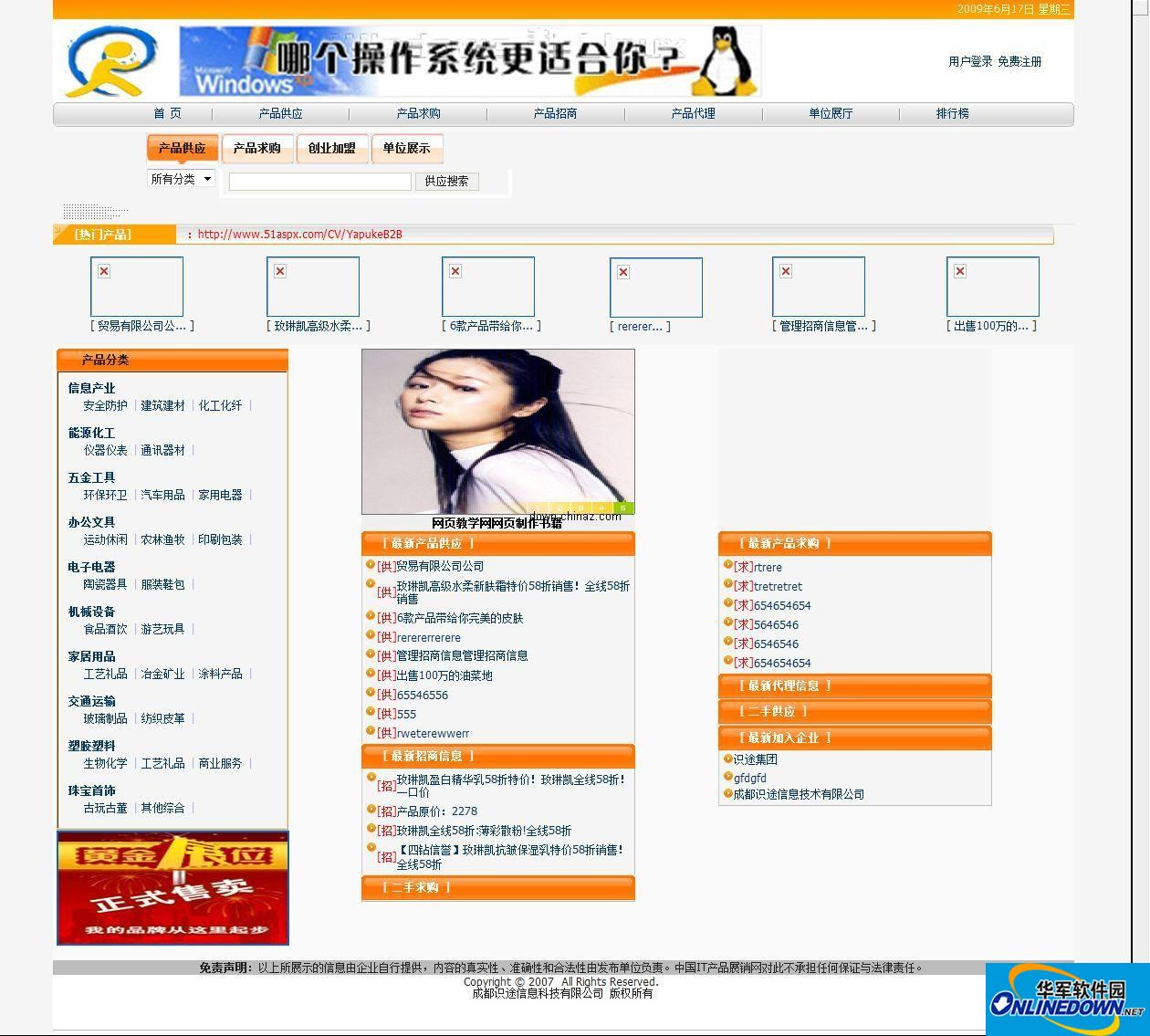 YapukeB2B网站asp.net源码 PC版