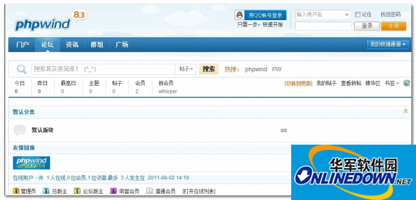 QQ多账号互联插件版 for phpwind  8.0 20110817 GBK