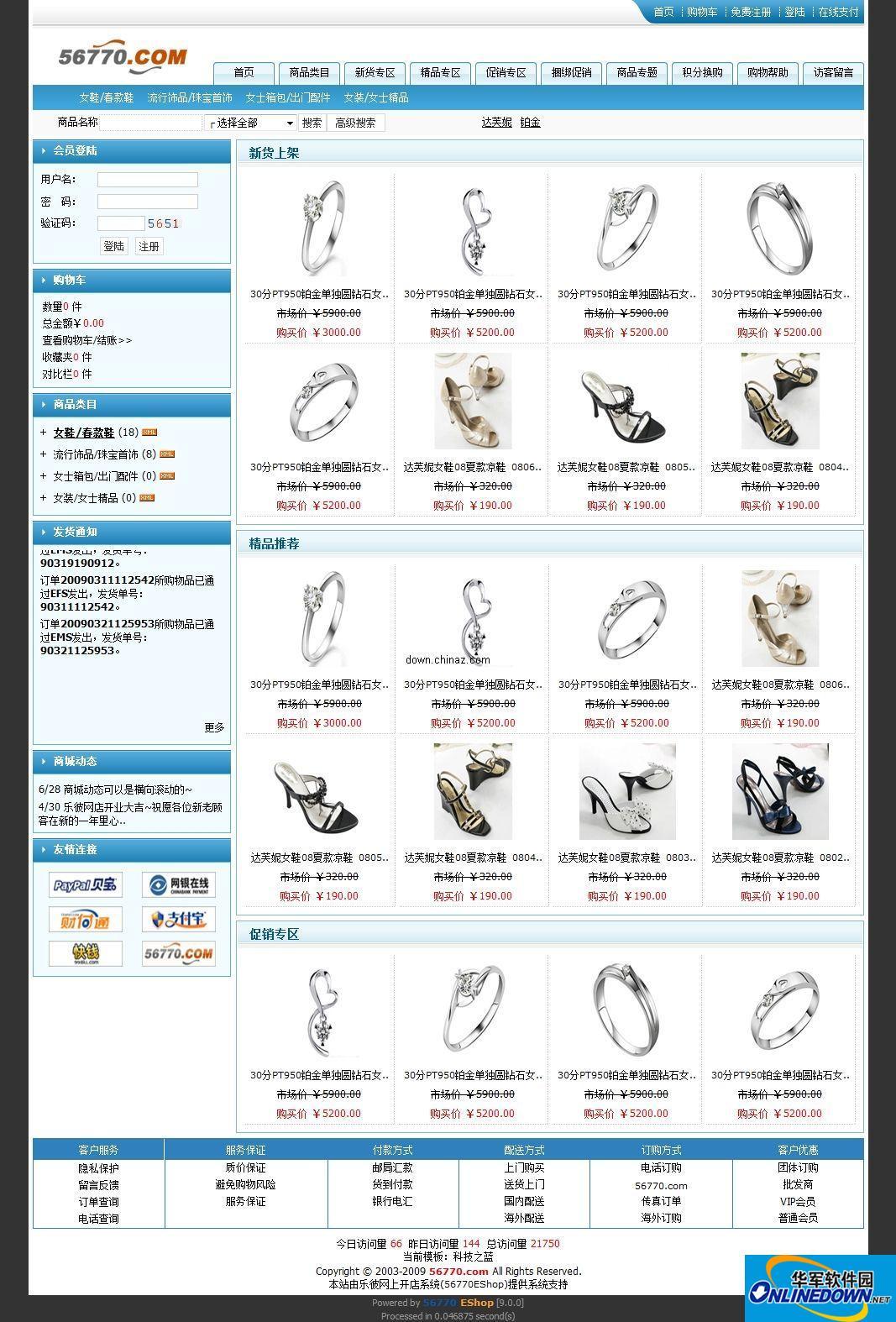 乐彼网上开店系统asp单语版