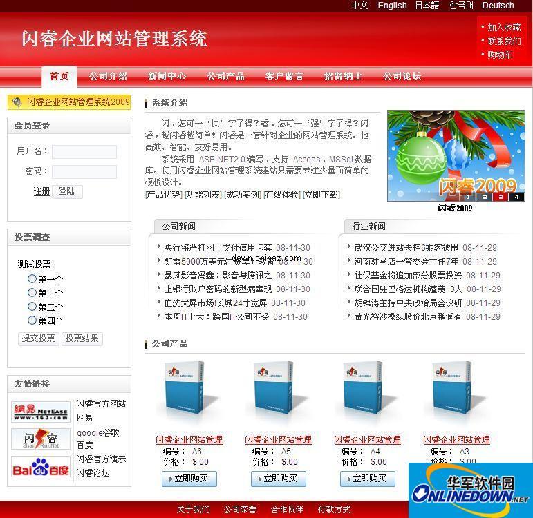 asp.net 闪睿企业网站管理系统 2009 SP1 Build 090617 PC