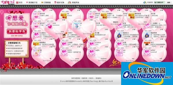 断桥残雪php爱墙(许愿墙)程序源码 PC版