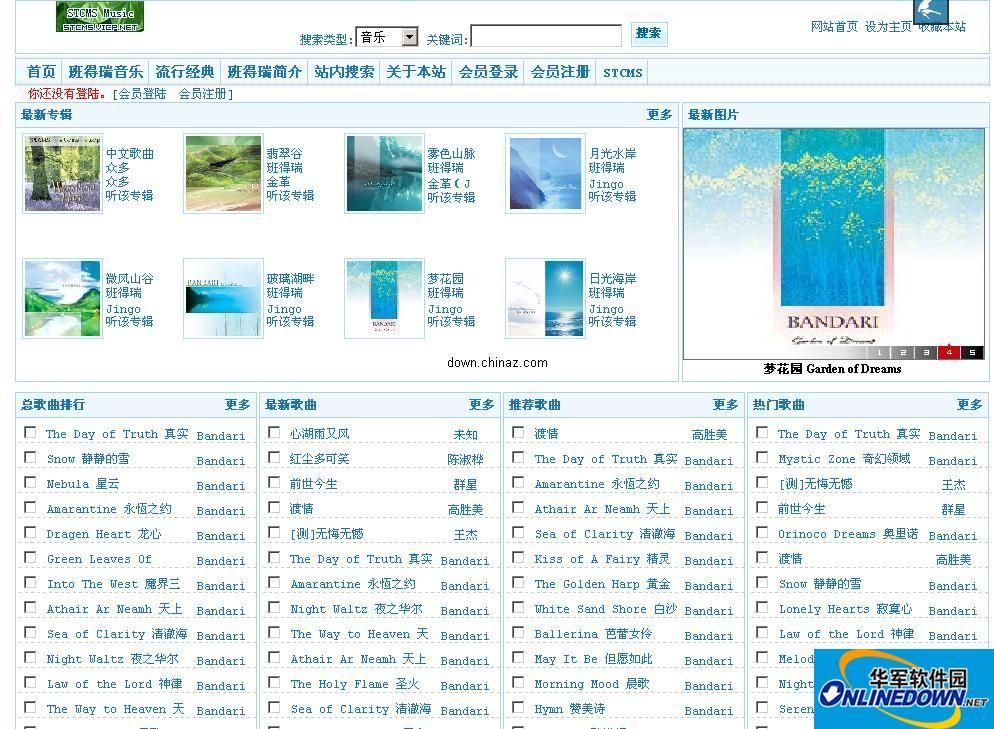 STCMS php音乐系统 PC版