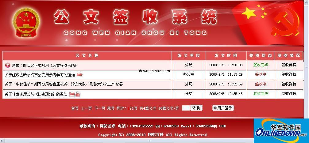 网纪互联asp公文签收系统政府版 PC版