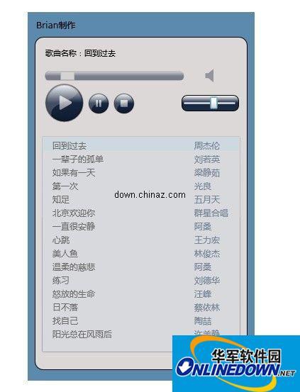 SilverLight音乐播放器(仿百度音乐抢鲜族)asp.net源码 PC