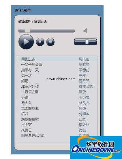 SilverLight音乐播放器(仿百度音乐抢鲜族)asp.net源码