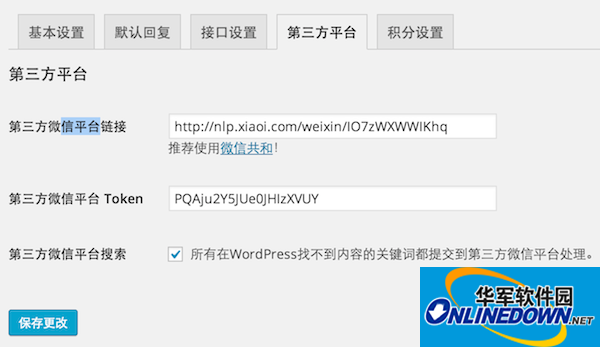小i机器人智能云服务平台 WordPress插件高级版