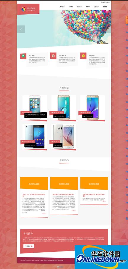 创意几何色块html5网站源码(PC+手机+微信端)