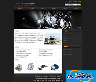 爱特(aitecms)机械制造企业网站源码 php版