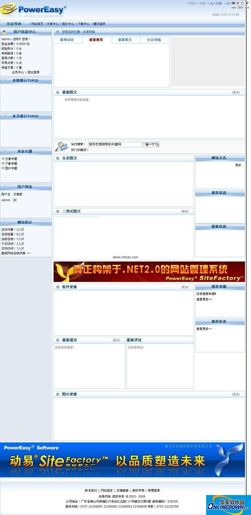 动易SiteFactory 电子商务系统 CMS