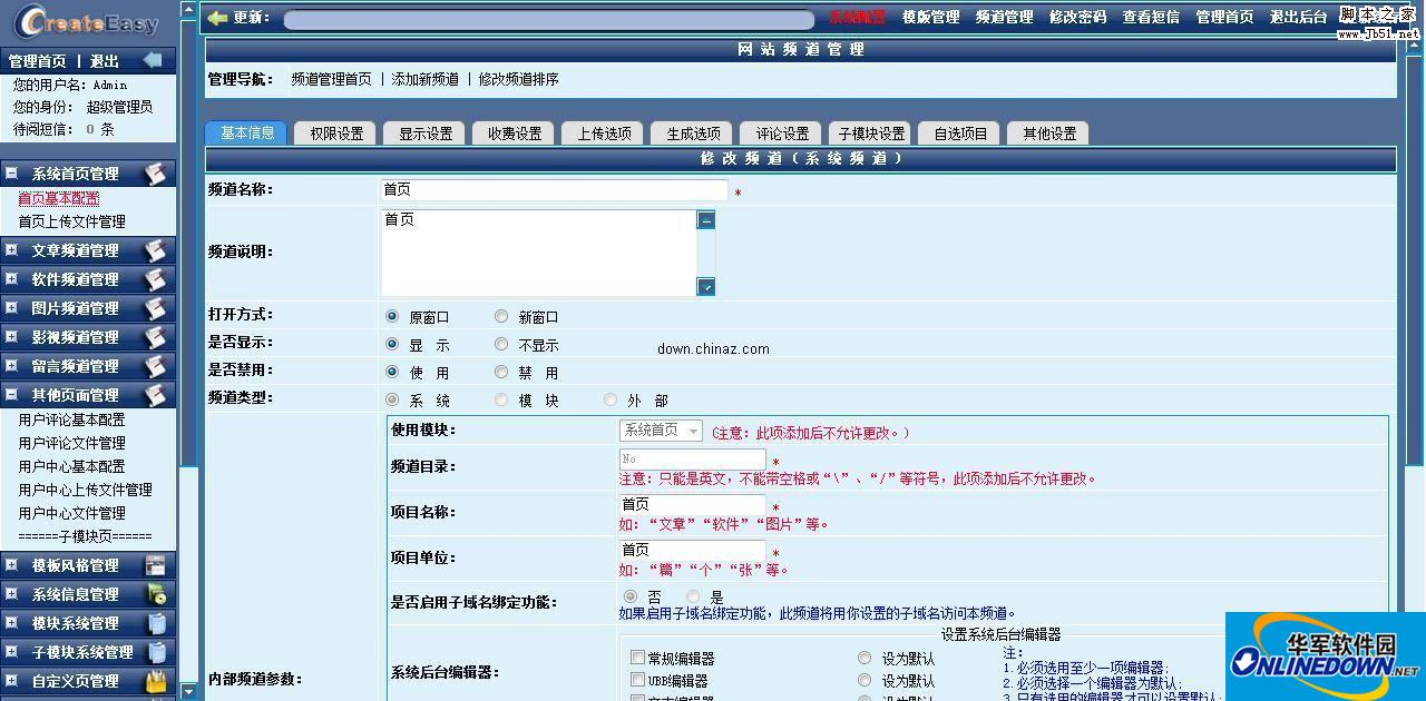 asp中小型网站管理系统创易CreateEasy CMS PC版