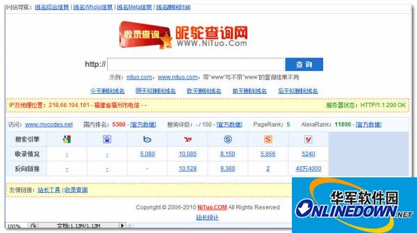 NiTuo php站长查询工具 PC版