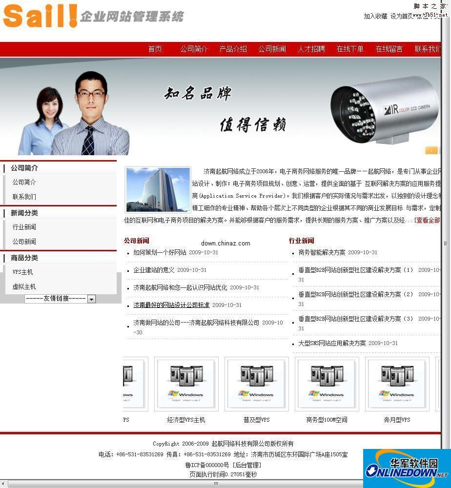 Sail! php 企业网站管理系统简体中文版 PC版