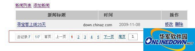 小贤 PHP 通用分页程序