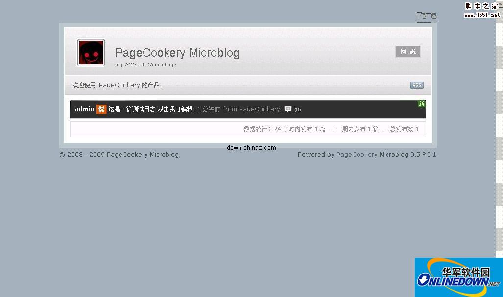 PageCookery php 博客系统 Microblog