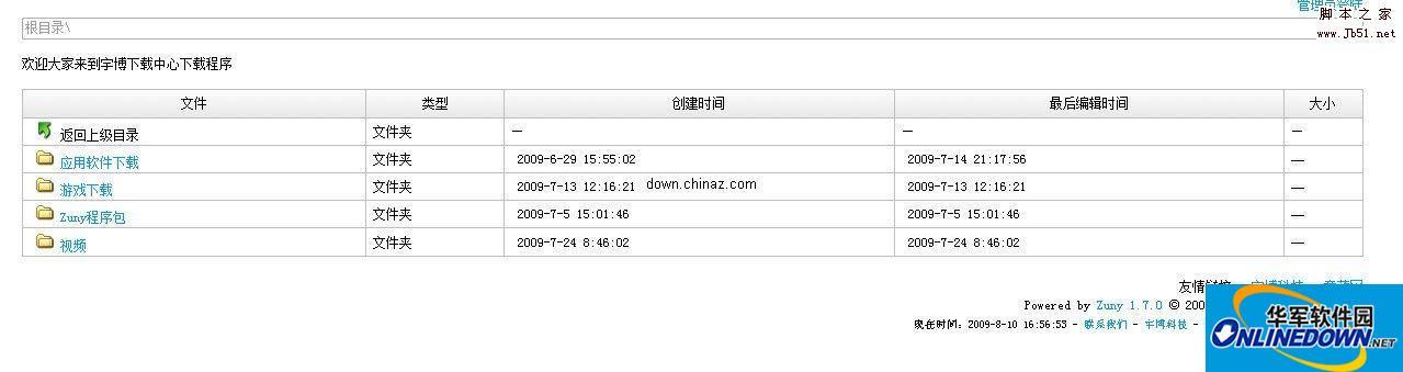 Zuny 在线文件分享系统 ASP