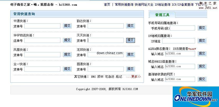 asp hi5360.com 网站源码 PC版