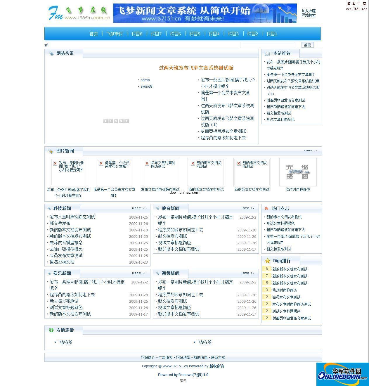 飞梦asp.net新闻文章系统