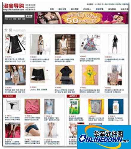 php 淘宝导购网 PC版