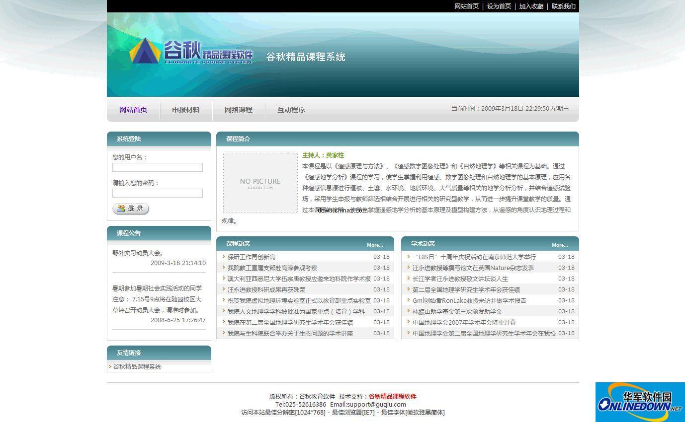 谷秋精品课程软件.net课程版 PC版