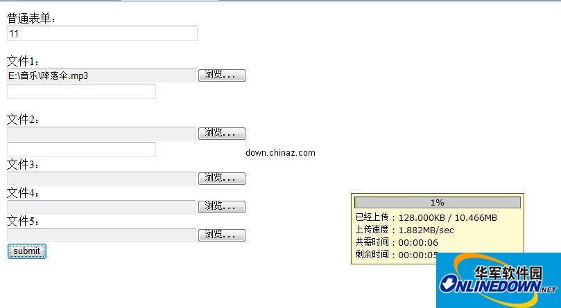 ASP 进度条上传文件系统