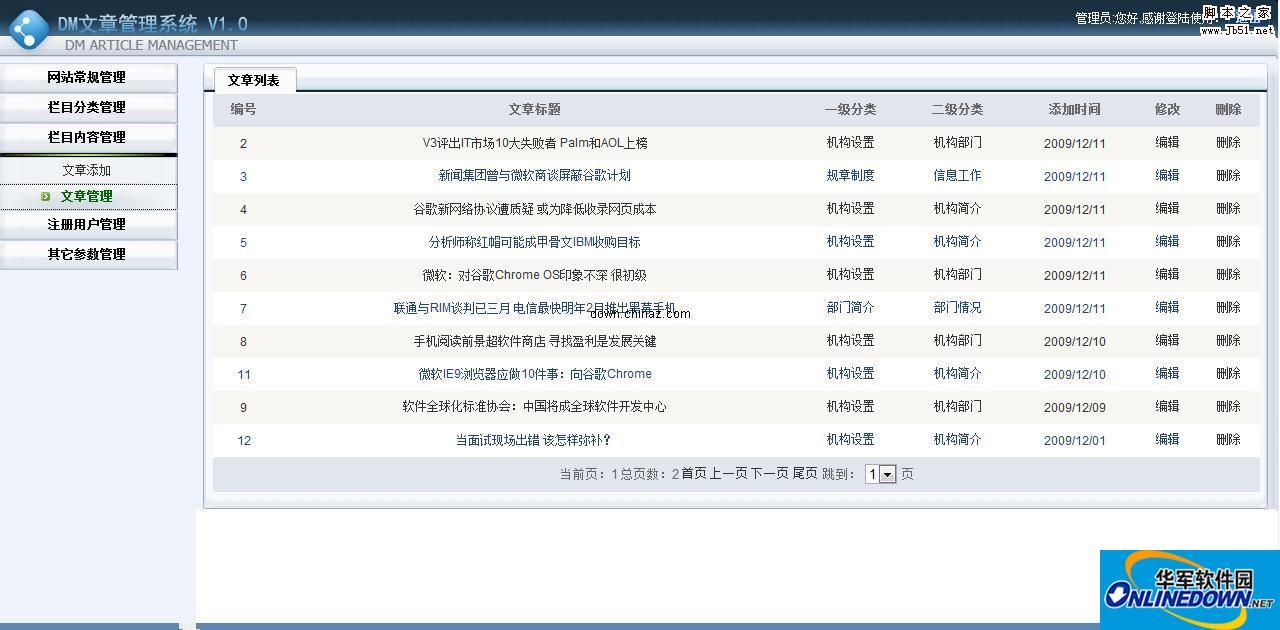 东明 asp.net 文章管理系统 PC版
