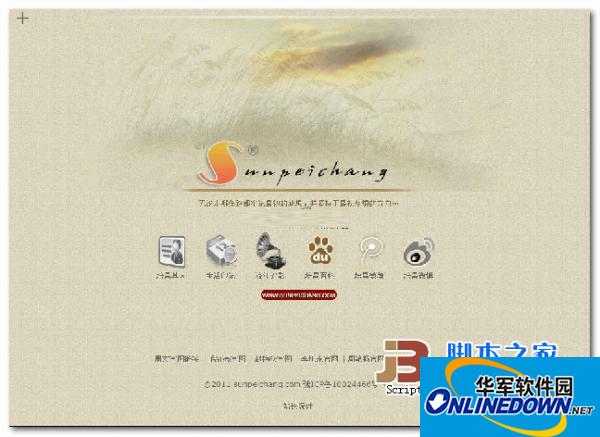 孙培昌个人网站系统