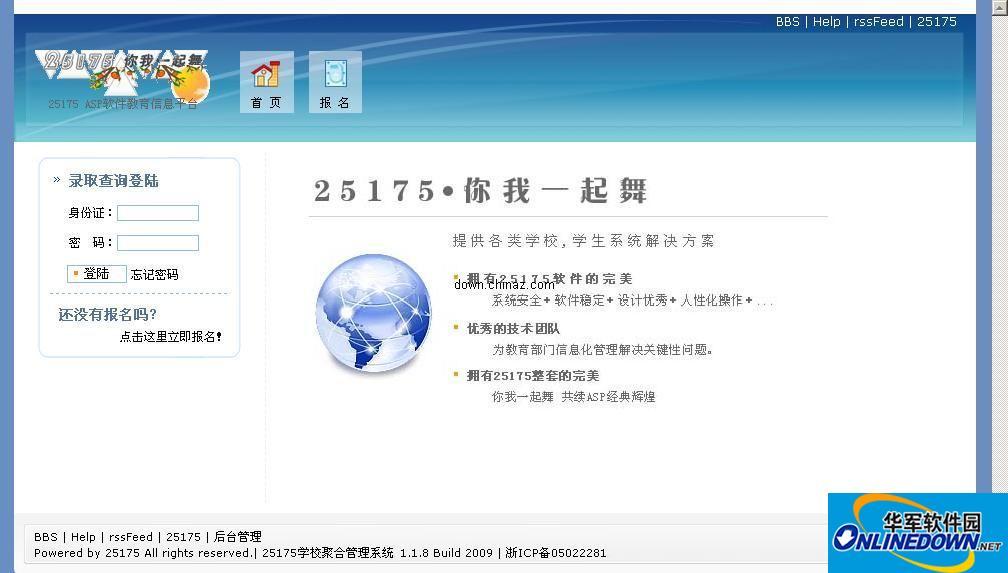 25175 ASP 学校学生报名缴费管理系统 PC版
