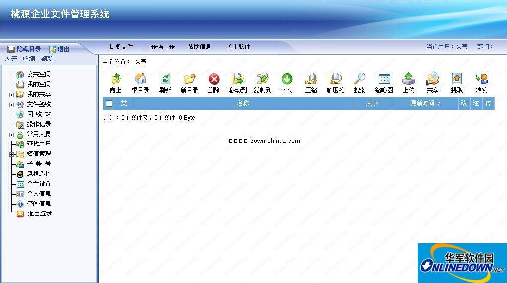 asp.net 桃源企业文件管理系统