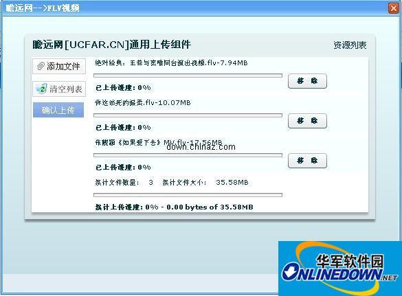 asp.net 瞻远FLV视频上传控件源码 PC版