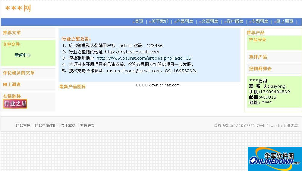 行业之星单用户 php 开源免费建站系统