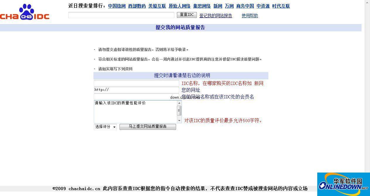 asp查查IDC搜索引擎系统 PC版