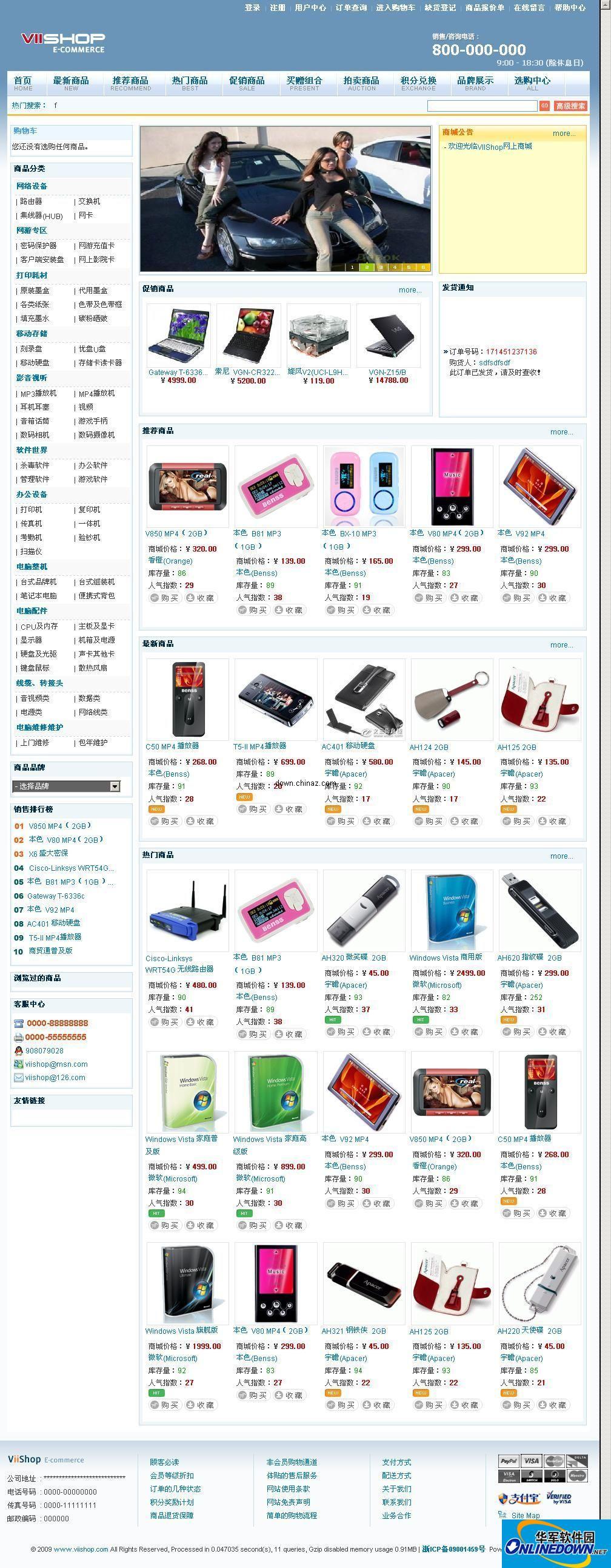 VIIShop php网上商店系统 PC版