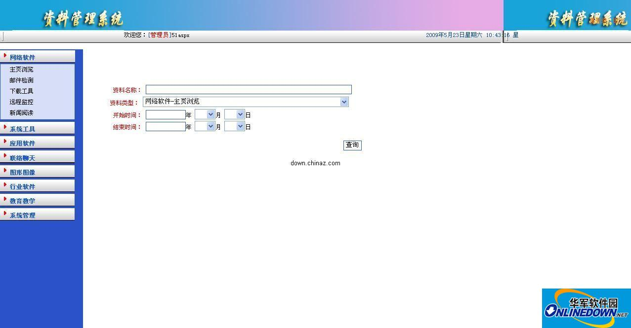 asp.net 资料管理系统源码