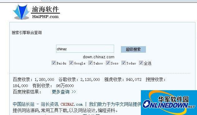 渝海搜索引擎联合查询工具php版 PC版