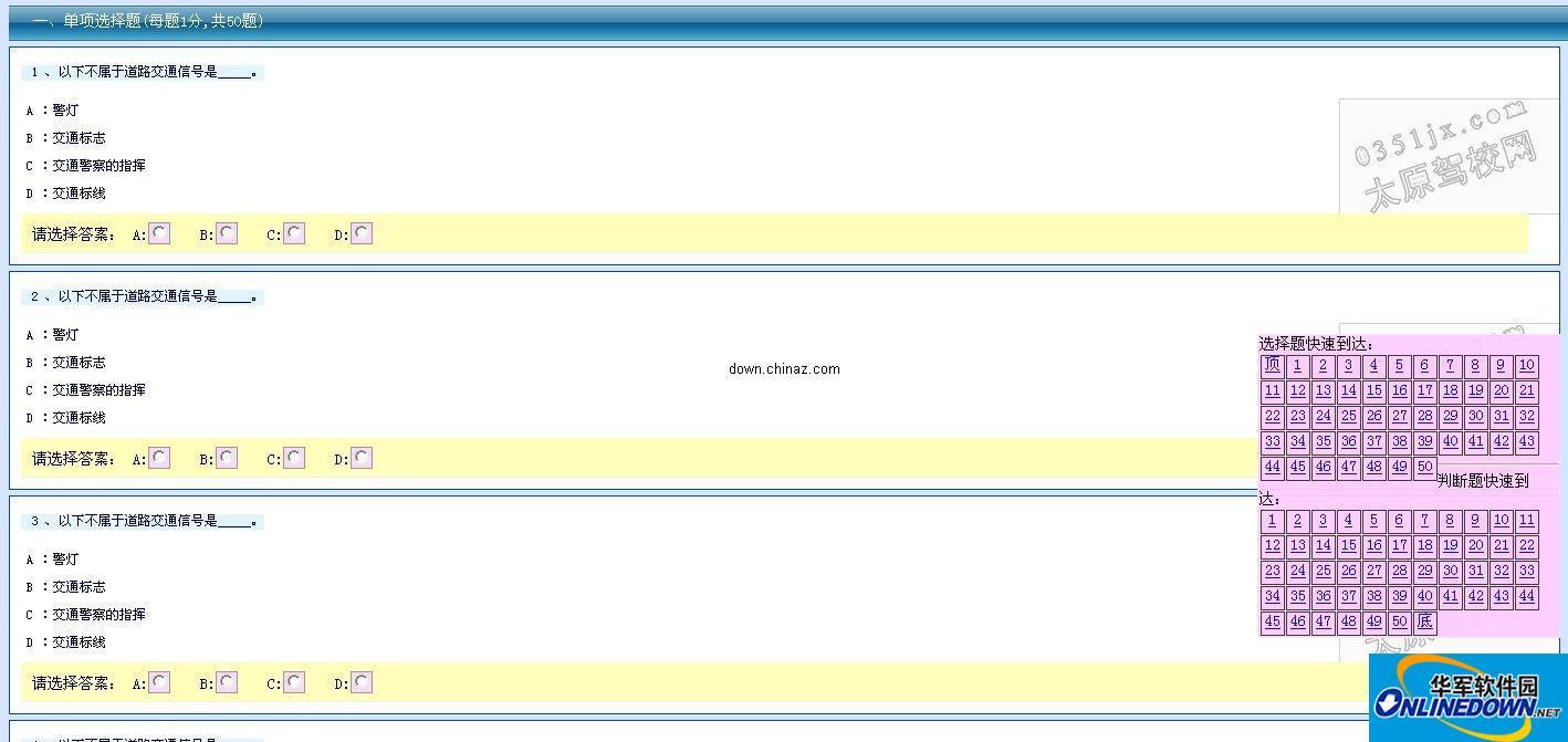 veling(微零)php 在线考试系统 PC版