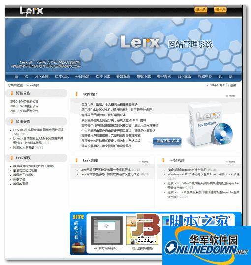 Lerx网站管理系统( JSP) 2.1 UTF8 20111108 PC版